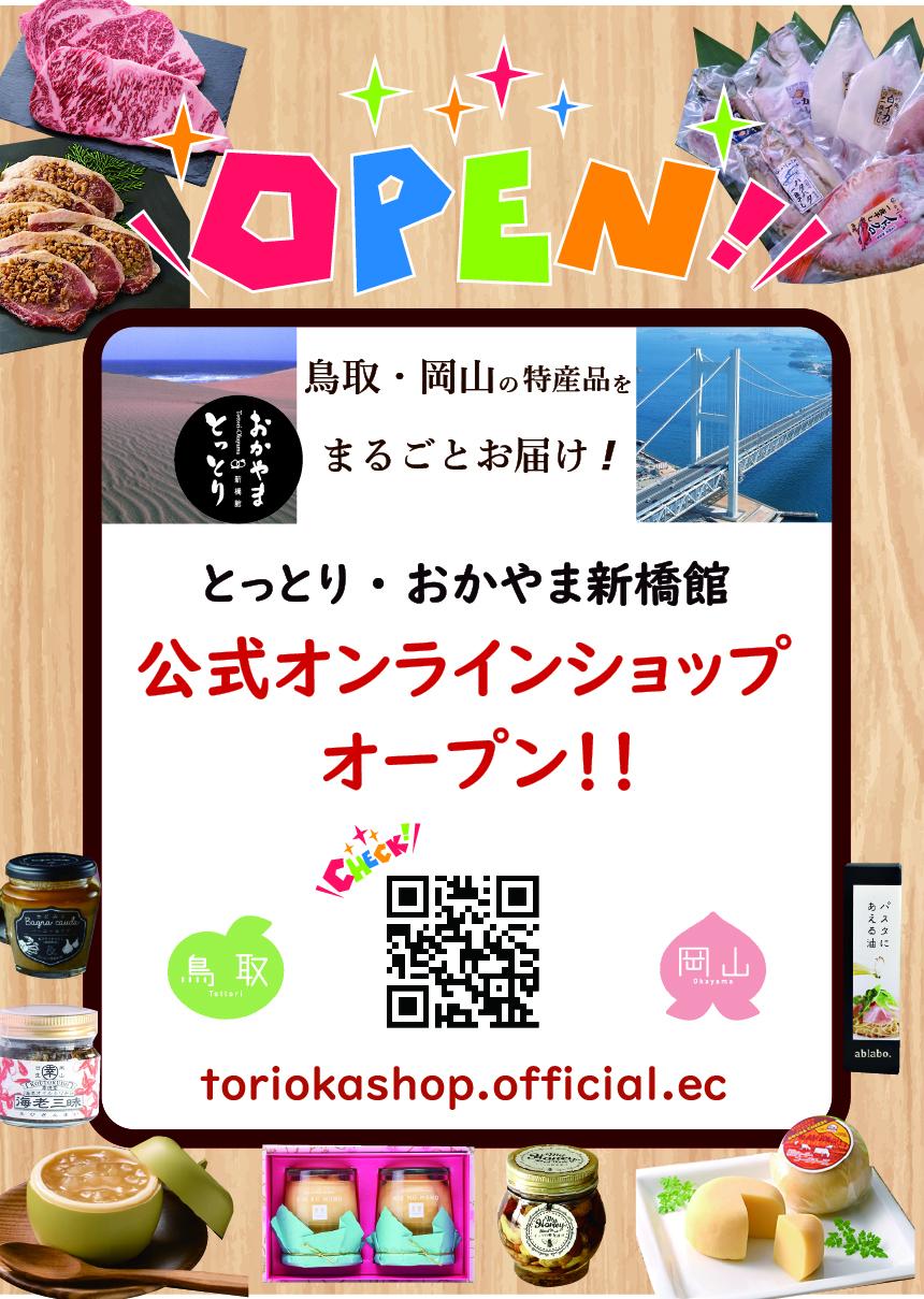 オンラインオープン-100